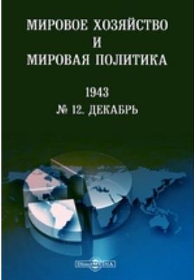 Мировое хозяйство и мировая политика. № 12. 1943. Декабрь