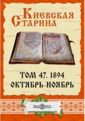 Киевская Старина. 1894. Т. 47, Октябрь-ноябрь