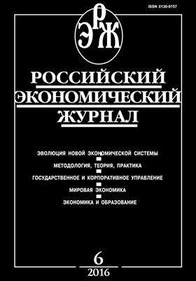 Российский экономический журнал: журнал. 2016. № 6