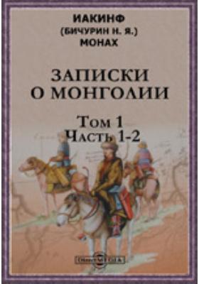 Записки о Монголии. Т. 1, Ч. 1-2