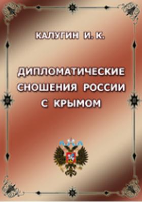 Дипломатические сношения России с Крымом, в княжение Иоанна III