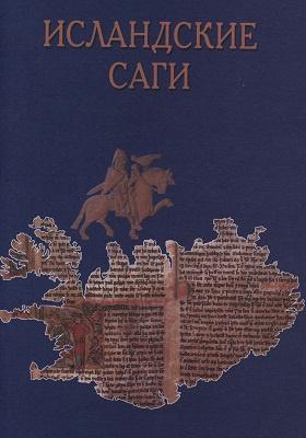 Исландские саги. Т. 1
