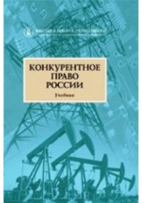 Конкурентное право России: учебник