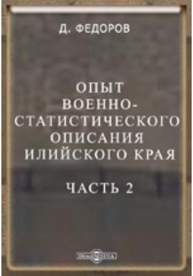 Опыт военно-статистического описания Илийского края. Часть  2