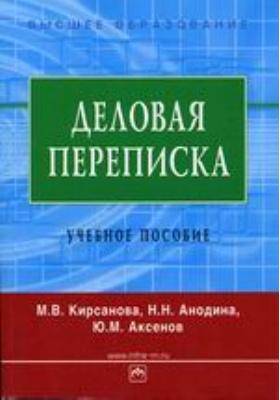 Деловая переписка : Учебно-практическое пособие, 3-е издание
