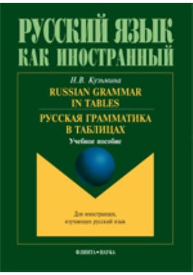 Русская грамматика в таблицах: учебное пособие