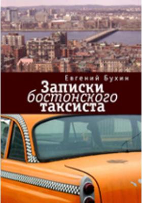 Записки бостонского таксиста