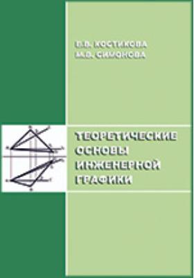 Теоретические основы инженерной графики: учебное пособие