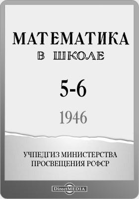 Математика в школе. 1946: методический журнал. №5-6