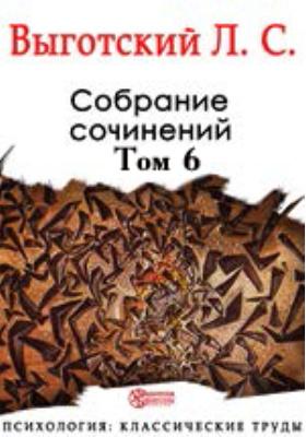 Собрание сочинений. Т. 6