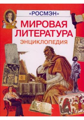 Мировая литература : Энциклопедия