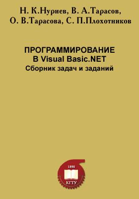 Программирование в Visual Basic. Сборник задач и заданий: учебное пособие