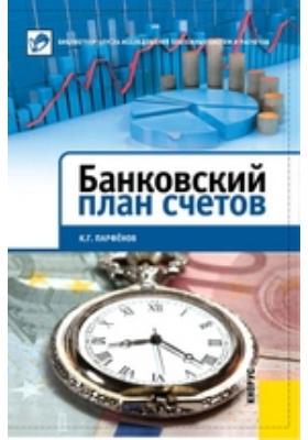 Банковский план счетов