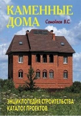 Каменные дома: практическое пособие