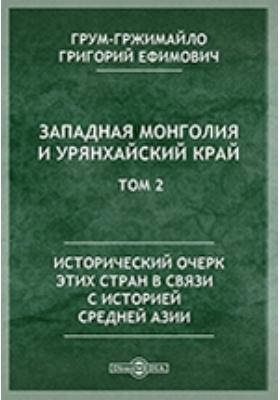 Западная Монголия и Урянхайский край: публицистика. Т. 2. Исторический очерк этих стран в связи с историей Средней Азии