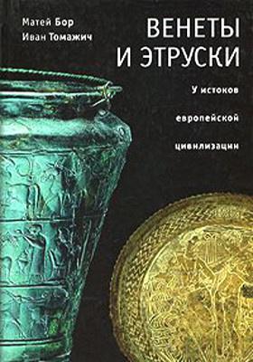 Венеты и этруски : у истоков европейской цивилизации: избранные труды