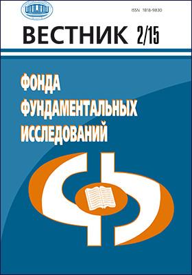 Вестник Фонда фундаментальных исследований: научно-теоретический и информационно-методический журнал. 2015. № 2(72)
