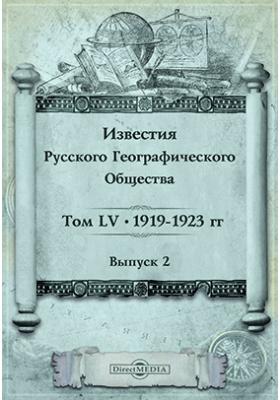 Известия Русского географического общества. 1924. Т. 55, 1919 — 1923 г.г. Вып. 2