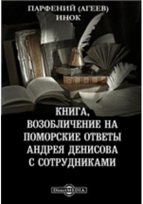 Книга, возобличение на поморские ответы Андрея Денисова с сотрудниками