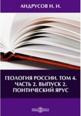 Геология России. Т. 4. онтический ярус, Ч. 2. Выпуск 2