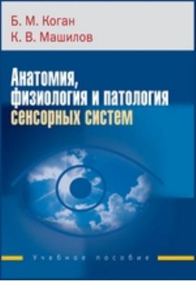 Анатомия, физиология и патология сенсорных систем: учебное пособие