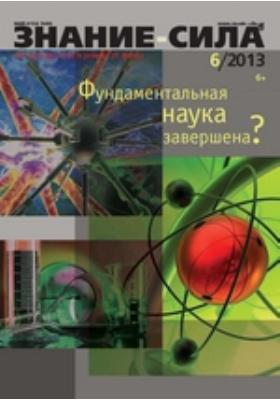 Знание-сила: журнал. 2013. № 6