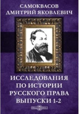 Исследования по истории русского права. Выпуски 1-2: монография