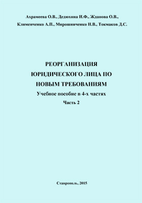 Реорганизация юридического лица по новым требованиям: учебное пособие : в 4 ч., Ч. 2