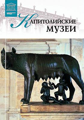 Т. 69. Капитолийские музей
