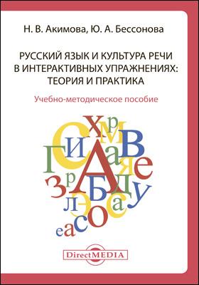 Русский язык и культура речи в интерактивных упражнениях : теория и практика: учебно-методическое пособие
