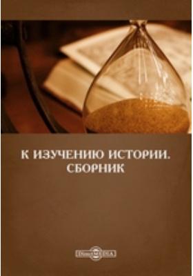 К изучению истории. Сборник: документально-художественная литература
