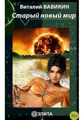 Старый новый мир: сборник фантастических произведений