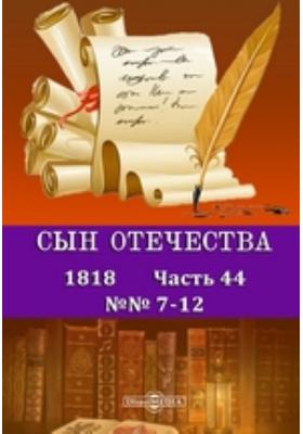Сын Отечества. 1818. №№ 7-12, Ч. 44