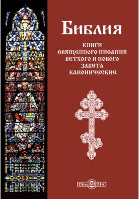 Библия: Книги Священного писания Ветхого и Нового завета канонические