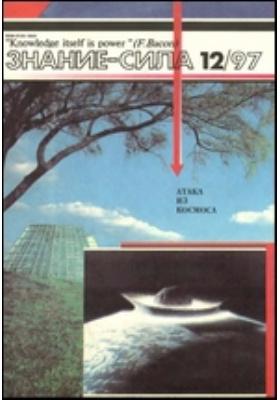 Знание-сила: журнал. 1997. № 12