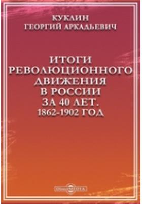 Итоги революционного движения в России за 40 лет. 1862-1902 год