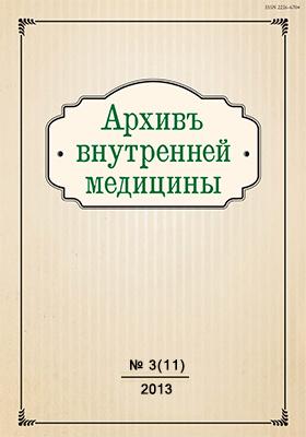 Архивъ внутренней медицины: научно-практический рецензируемый журнал. 2013. № 3(11)
