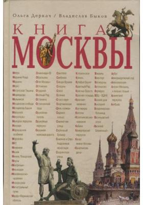 Книга Москвы : 2-е издание, исправленное и дополненное