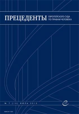 Прецеденты Европейского Суда по правам человека: электронное периодическое издание. 2015. № 7(19)