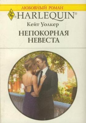 Непокорная невеста = Cordero's Forced Bride : Роман