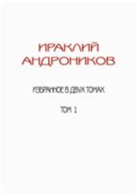 Избранные произведения в 2-х томах. Т. 1