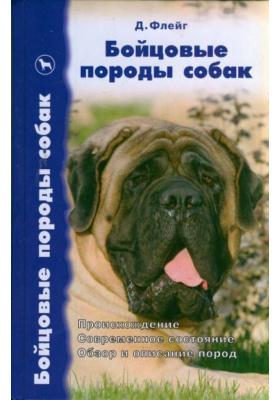 Бойцовые породы собак : Происхождение. Современное состояние. Обзор и описание пород