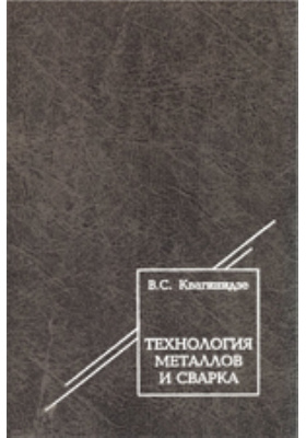 Технология металлов и сварка: учебное пособие для вузов