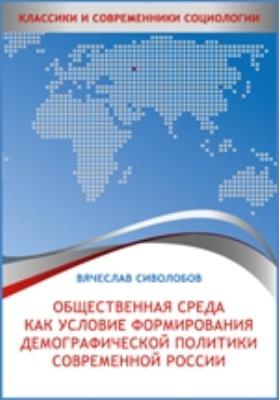 Общественная среда как условие формирования демографической политики современной России
