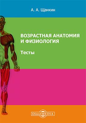 Возрастная анатомия и физиология: тесты