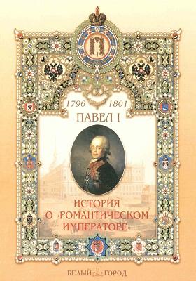 """Павел I : история о """"Романтическом императоре"""""""