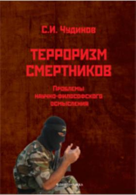 Терроризм смертников : проблемы научно-философского осмысления (на материале радикального ислама)