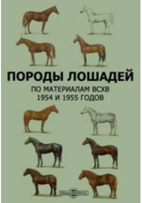 Породы лошадей. По материалам ВСХВ 1954 и 1955 годов