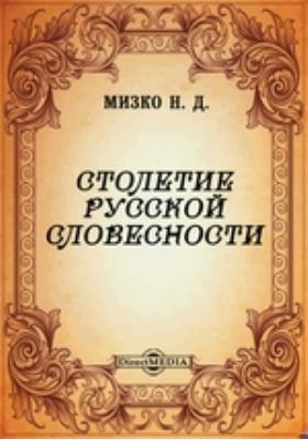 Столетие русской словесности