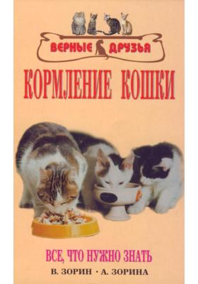 Кормление кошки : Основы кормления. Разнообразие кормов. Лечебные корма. Профилактика заболеваний
